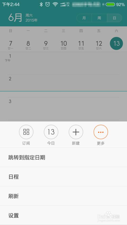 小米日历同步outlook日历图片