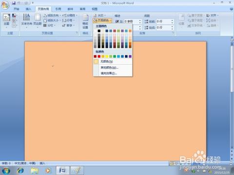 现在我们来介绍如何运用word软件自带的功能快速去掉图片的背景色图片