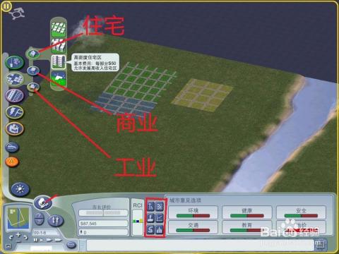 模拟城市4游戏新手攻略图片