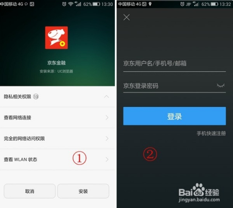 用下载下来的app客户端在手机上面安装好,并且用自己的登录名登录.