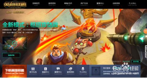 lol官方网站_没有图标的英雄联盟玩家可以先打开lol官方网站.找到声望系统.