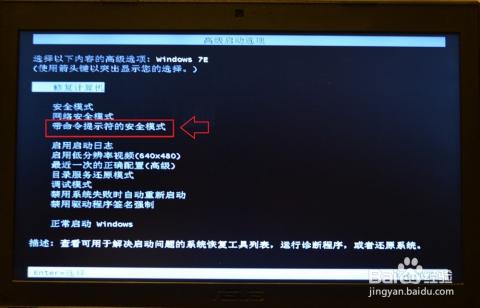 或者开机按f8键,进入安全模式,这里有带命令行的安全模式(使用上下键