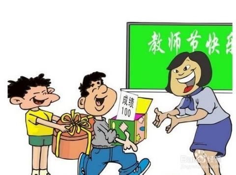 教师节送什么礼物比较好图片