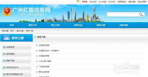 广州红盾网使用帮助