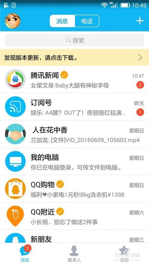 怎样清除qq登陆_如何清除手机qq号的登录记录