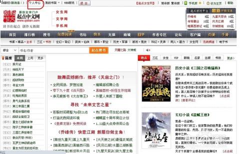 如何使用起点中文网作家专区