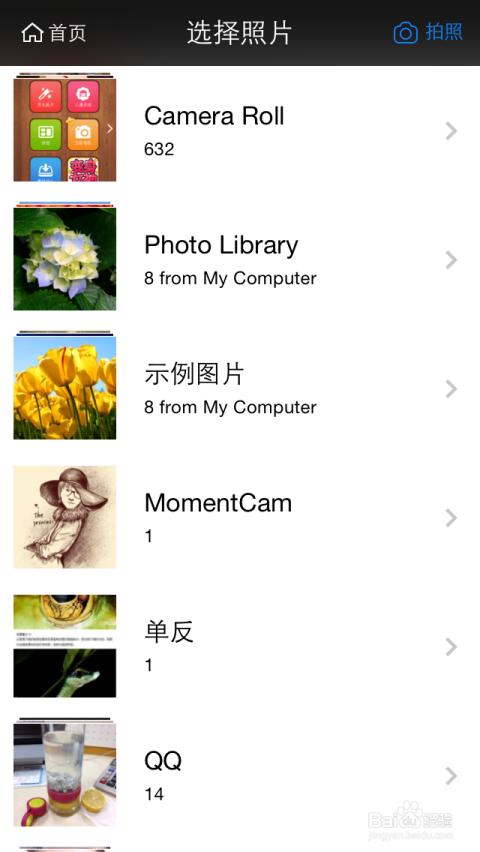 iphone美图秀秀增高功能怎么用