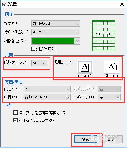 d2007如何打印出方格式稿纸