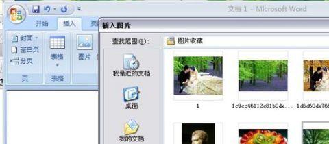 word文档如何排版图片