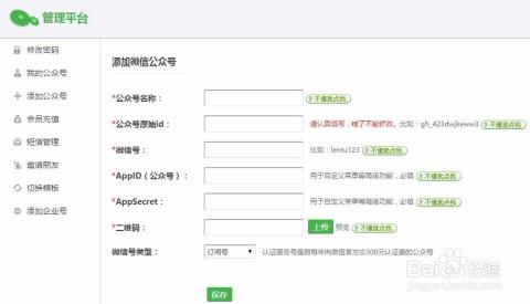 ②按要求填写要绑定的公众号的一些基本信息,诸如:公众号名称,原始id图片