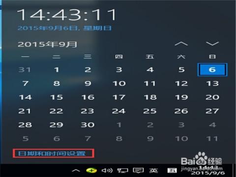 win10怎么设置日期和时间图片