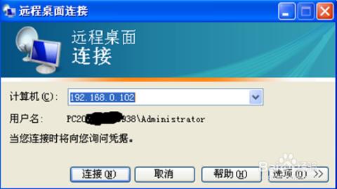 windows系统远程桌面连接一图片