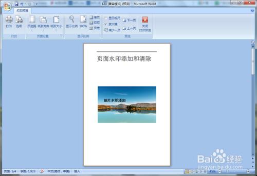 word2007文档中如何添加图片水印和文字水印图片