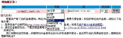 域名解析如何设置A/MX记录?