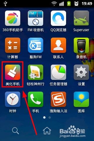 安卓手机主题壁纸_怎么将安卓手机桌面变成苹果桌面