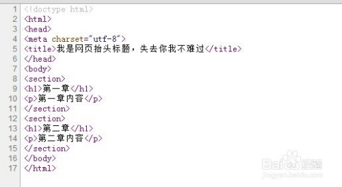http://www.37tp.net/article/20131220/1412_13.html_html网页制作学习:[4]section与article区别