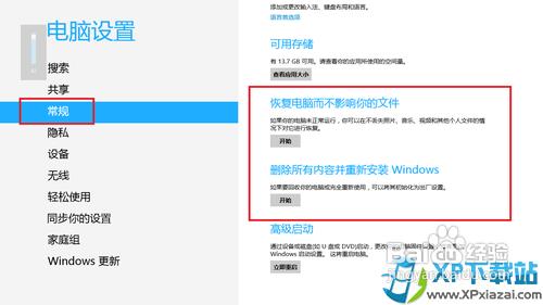 Win8恢复系统与重装系统图文教程