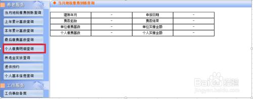 个人社保代缴 杭州社保查询个人账户密码修改