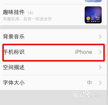 QQ空间怎么修改手机标识