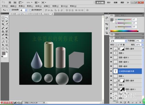用psv立体立体效果的倒影图形呢上海绿建建筑设计公司招聘图片