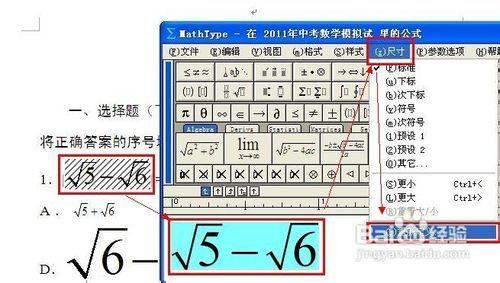 word中怎样批量调整公式大小
