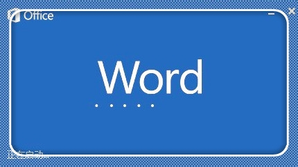 28 word2013使用技巧 5:如何去掉删除word中的水印 7 2014.06.