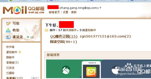 qq邮箱账号怎么改_qq邮箱数字账号改拼音字母账号