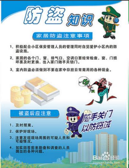 春节工厂安全注意事项