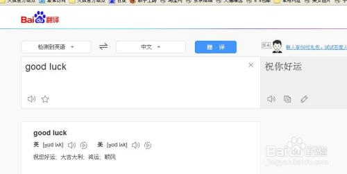 如何在网上进行在线翻译英语