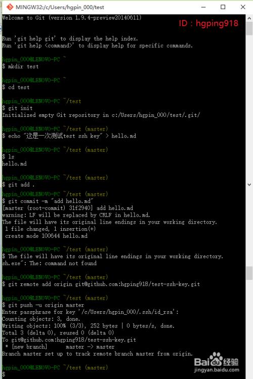 window下配置SSH连接GitHub、GitHub配置ssh key