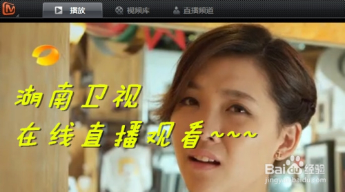 卫视直播_湖南卫视在线直播观看的方法