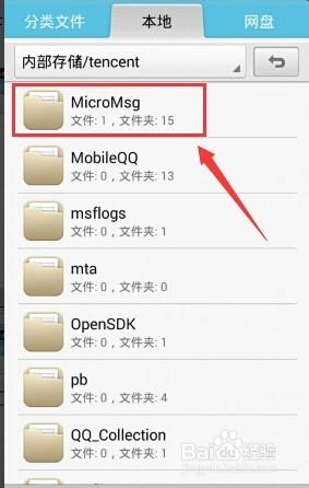 微信在手机哪个文件夹