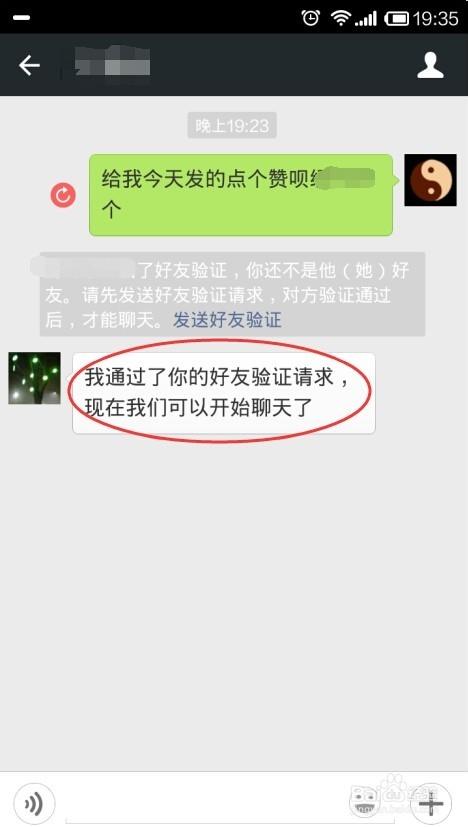 告删除_微信删除好友对方知道吗