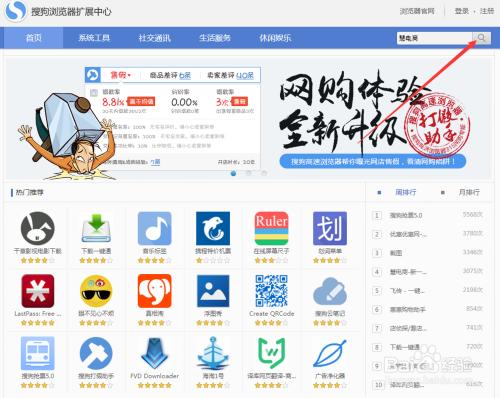 """搜狗浏览器怎么安装""""慧电商插件""""5539 作者:网商人论坛 帖子ID:18447"""