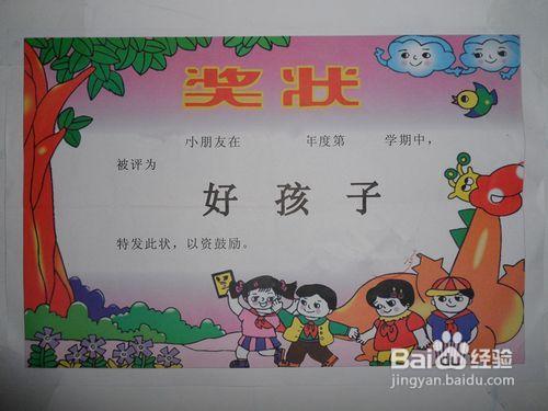幼儿园奖状怎么写图片