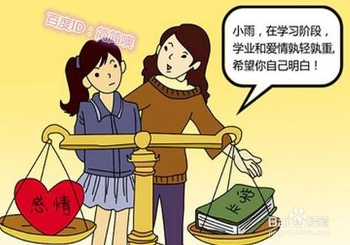 青春期女孩早恋的教育