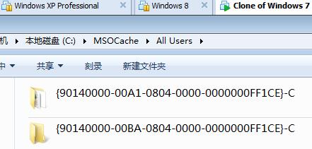 手动完全卸载Office 2010