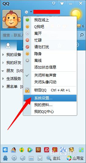 qq自动回复消息在哪设置