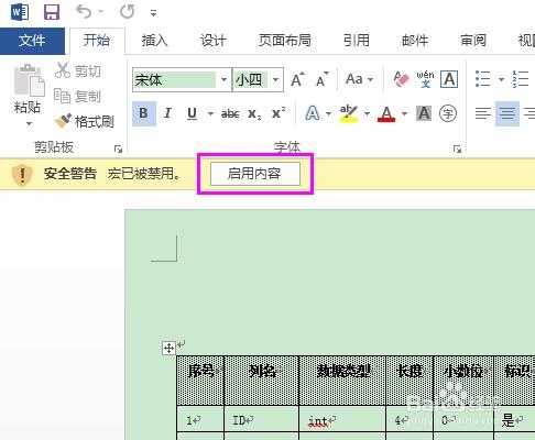 Word批量设置表格宽度自动适应页面宽度
