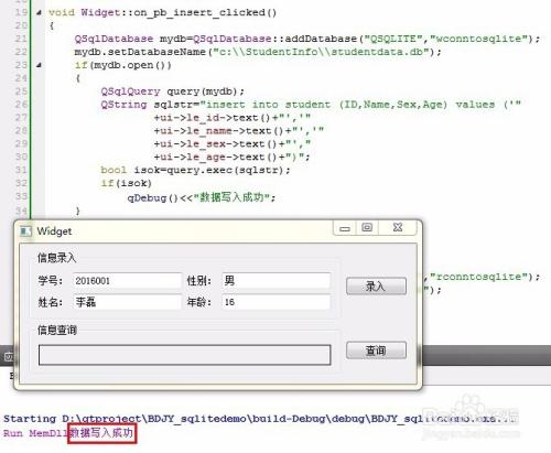 怎样在Qt下连接读写sqlite数据库