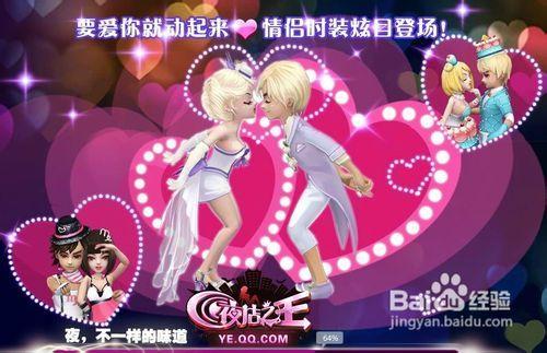 01.12 qq夜店之王装修攻略 27 2012.11.