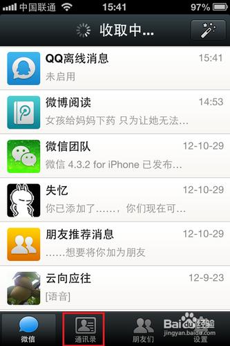iphone微信怎么从手机通讯录添加好友