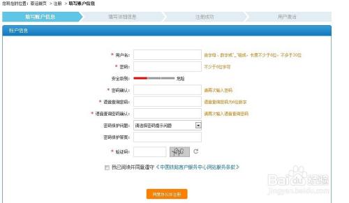 在网上注册铁路客户服务中心才能购票