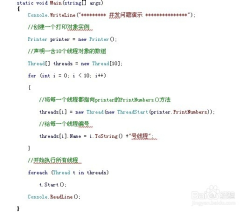 初探多线程(C#)