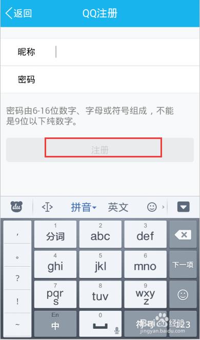 手机怎样申请qq号?如何用手机注册qq?