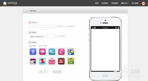 怎样快速创建淘宝店铺app,手机店铺app?