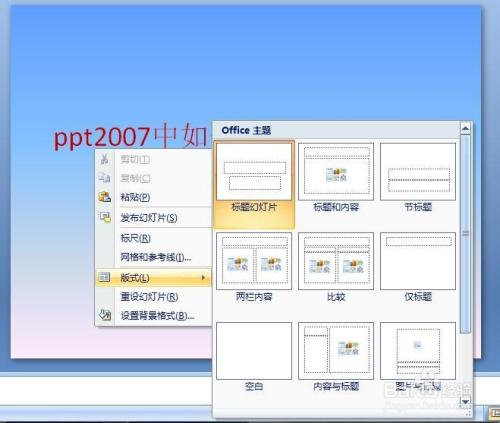 ppt2007中如何制作不同版式下的幻灯片母版?图片
