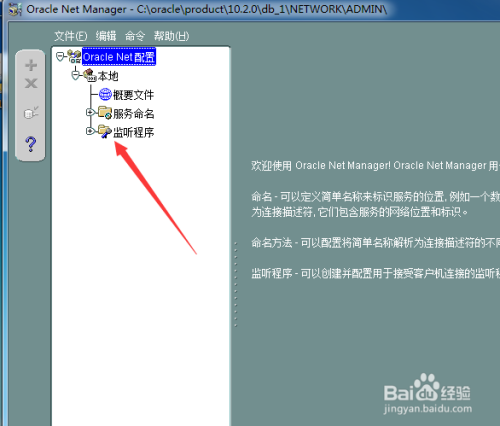 oracle监听程序当前无法识别连接符中请求的服务