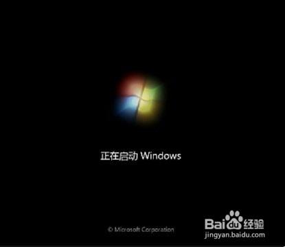 改装win7时会卡在正在启动windows界面图片