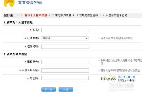 建行网上银行�y�*9ch_建行网上银行登录密码忘记了怎么办